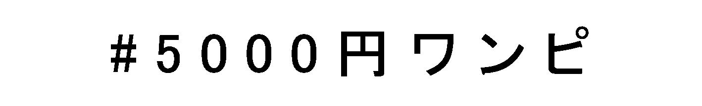 #5000円ワンピ