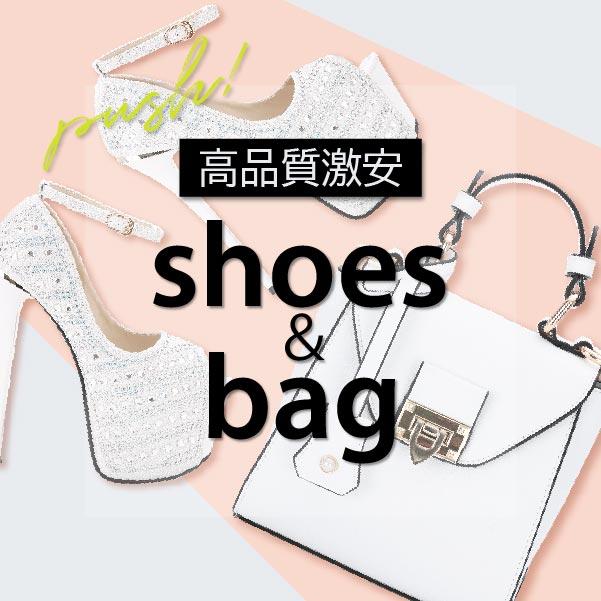 アートマリー鞄・靴
