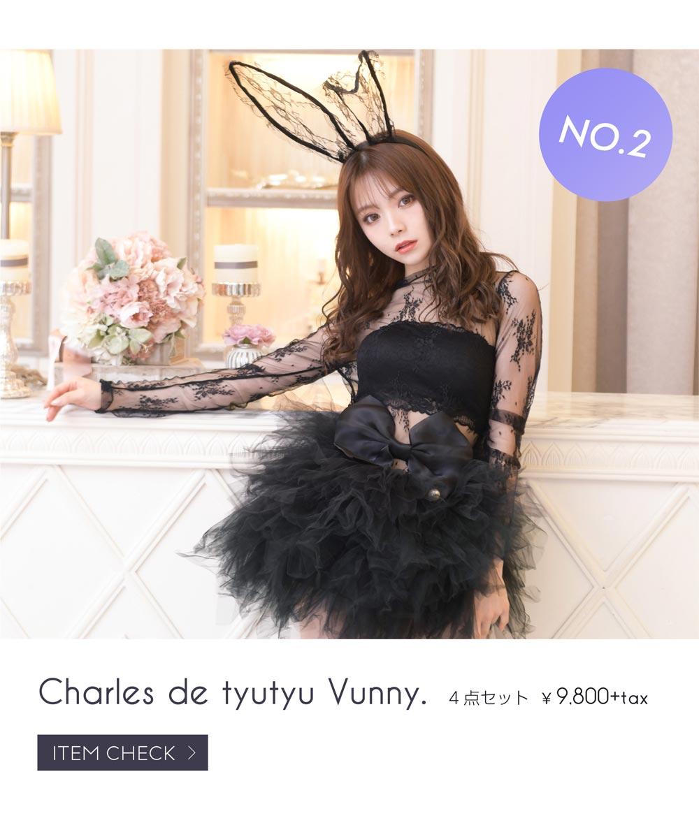 vanityME.コスプレ2021TOP30