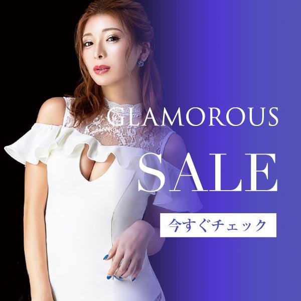 セール GLAMOROUS