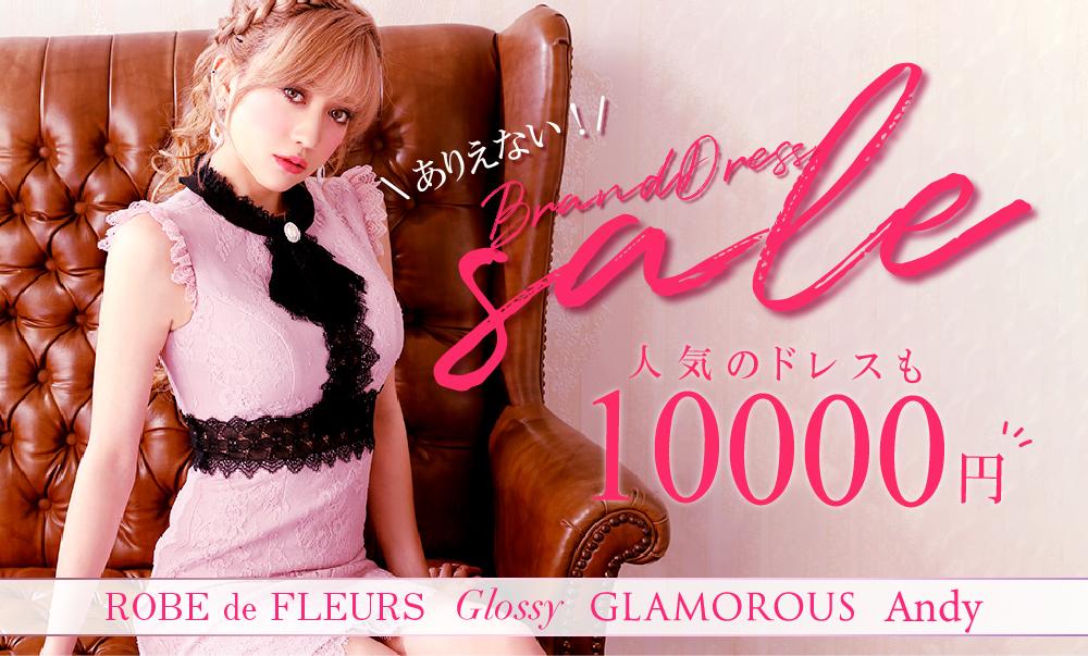 10000円セール