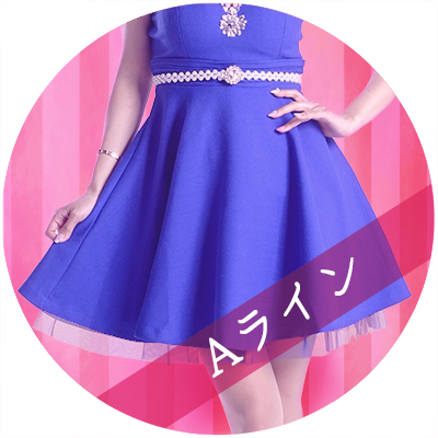 フレア系ドレス・Aライン