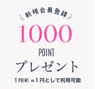 新規会員登録で1000ポイントプレゼント