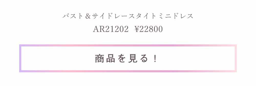 ar21202