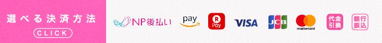 後払い・各種クレジットカード・楽天ペイ・現金代引きの決済が使えます