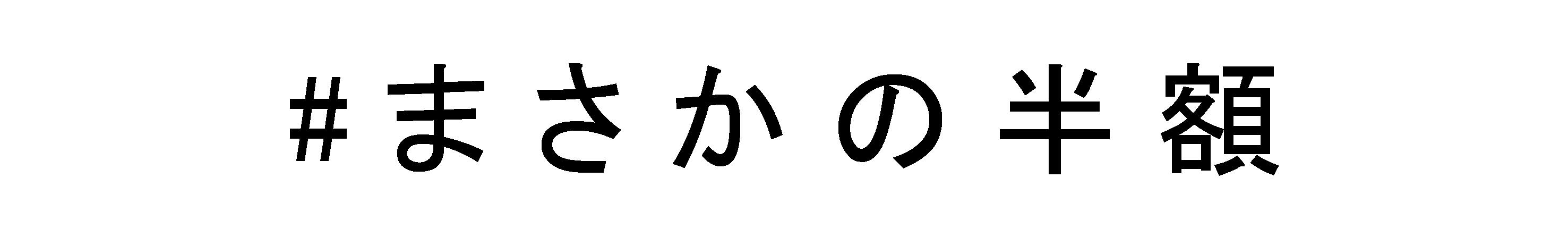 ハッシュタグ