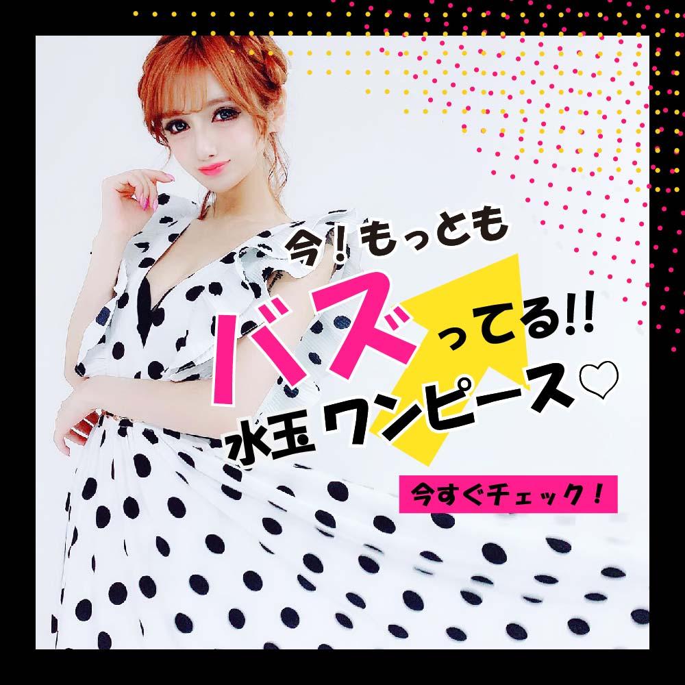 baemizutama_bnr.jpg