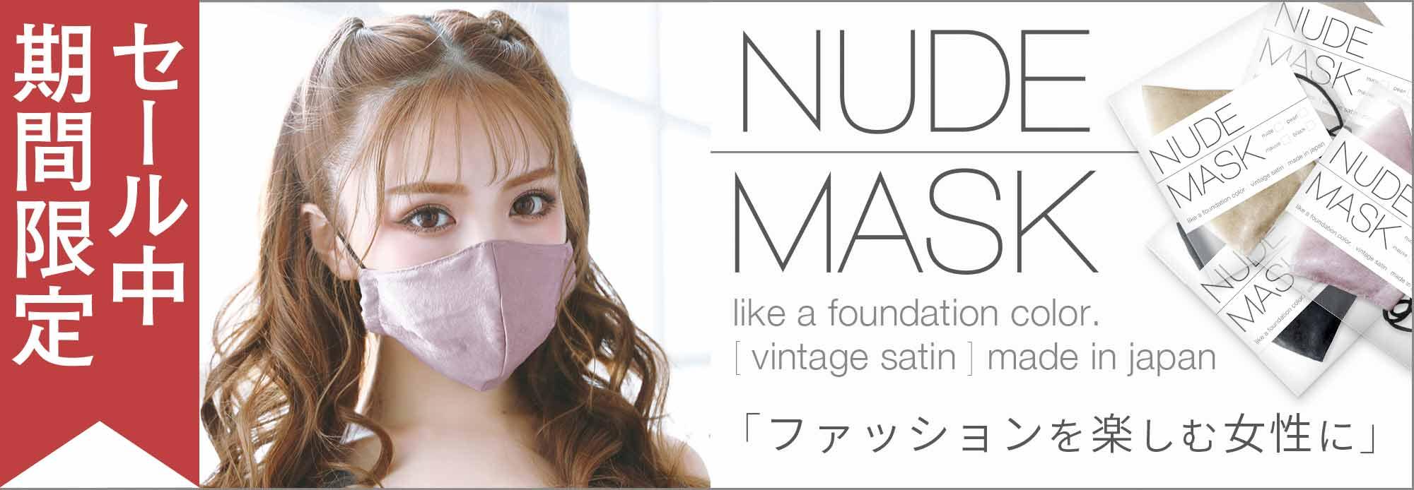 ヌードマスク