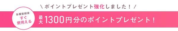 新規商品登録1000P&ライン@お友達300P