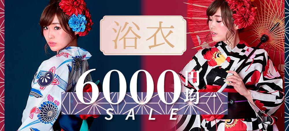 浴衣6000円セール