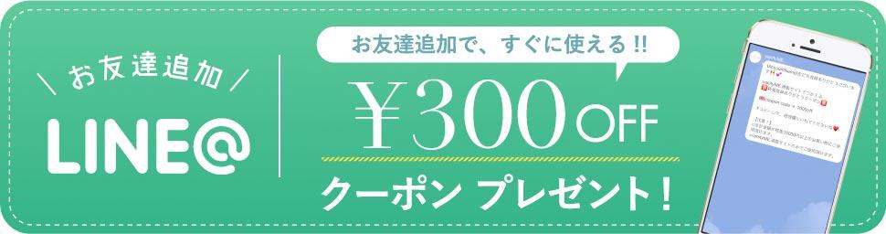 LINE@お友だち追加で300円OFFクーポンプレゼント