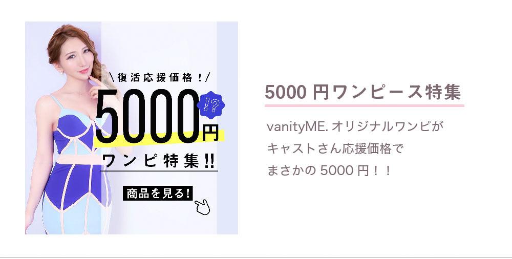 5000円ワンピ